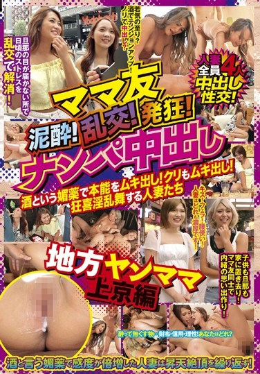 [NPS-308] Drunk Girl Mama Friends Action! Orgy! Insanity! Picking Up Girls For Creampie Action Local Young Mamas Take A Trip To Tokyo