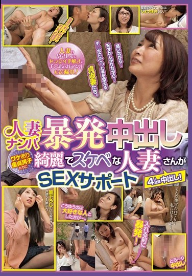 NPS-234 Clean And Lewd Married Mr. SEX Support To Different Reasons Virgin Male Who Pies Wife Nampa Outbursts