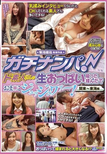 NPS-269 Gachinanpa!Oma And With One's Monta Smoked De Amateur's Raw Boobs Co ○ Jujjuwa~a ~! Kanto-Tokai Hen