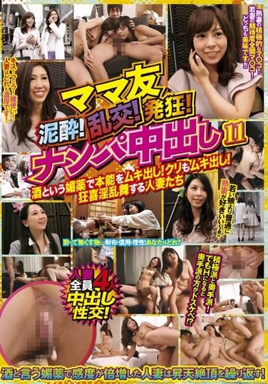 NPS-295 Mamatomo Drunk!Orgy!craziness!Pies Nampa 11