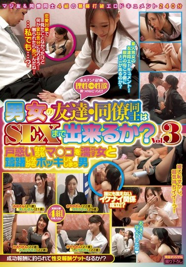 PTS-352 Or Between Men And Women Friends, Co-workers Can Be Up To SEX? Vol. Man Who Would Erect While Hesitation And Woman Who Wet The 3 Puzzled Nagaramoma ● Co
