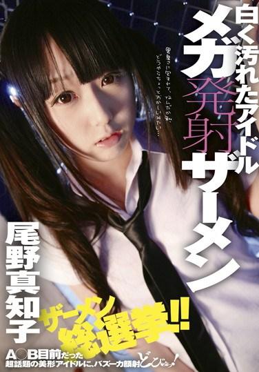 [ZEX-063] Idols Covered In Cum Mega Sperm Shots Machiko Ono