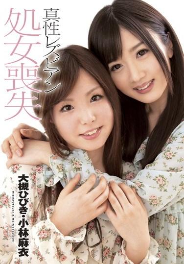 [ZEX-078] True Lesbian Girl Lost Her Virginity! Hibiki Otsuki & Mai Kobayashi