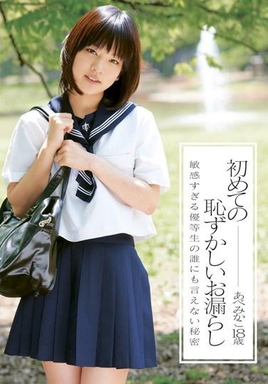 [ZEX-084] First Shy Wetting: Mikako Abe (18)