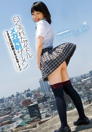 [ZEX-092] Idols Covered in Cum Mikako Abe