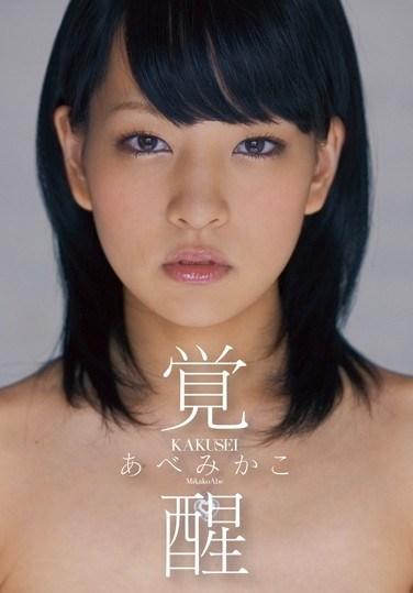 [ZEX-113] Awaken the Beast Mikako Abe