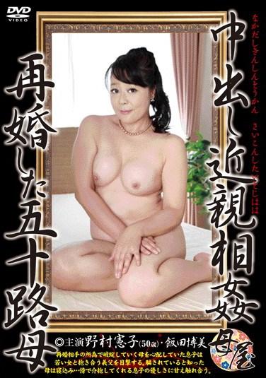 [KBKD-988] Incestuous Creampies: Mom is Remarried in Her 50s Keiko Nomura Hiromi Ida
