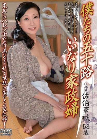 [KBKD-1269] A 50-Something Maid That Follows Our Commands Hanae Saeki