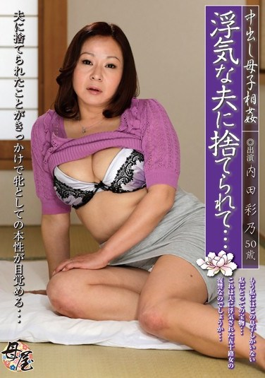 [KBKD-1362] Mother and Son Creampies: Dumped by a Cheating Husband featuring Ayano Uchida