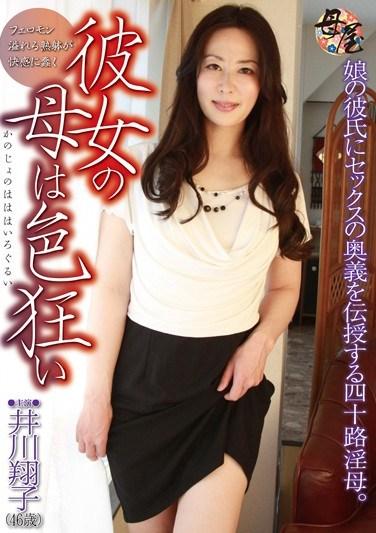 [KBKD-1372] My Girlfriend's Mom Is A Nympho Shoko Igawa