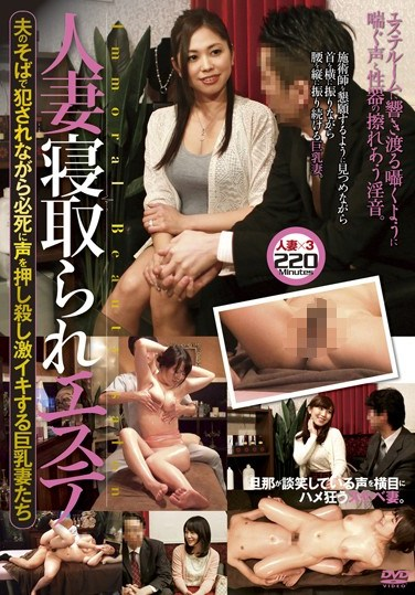 WA-281 Busty Wives To Intense Breath Kill Desperately Press The Voice While Being Fucked Beside The Married Woman Netora Been Este Husband