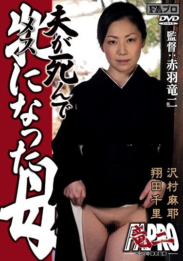 [AKBS-012] From Wife to Woman: Widowed and Horny