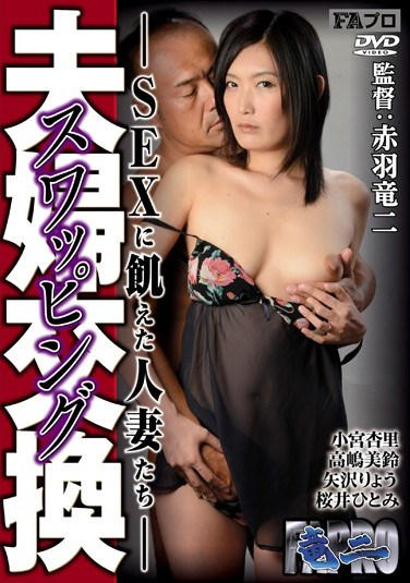 [AKB-022] Married Woman planted in sex, married couples try Swapping.