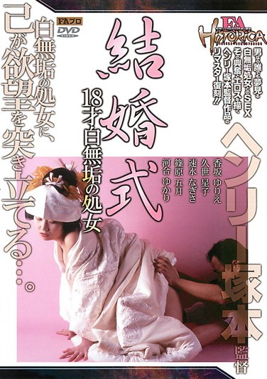 [AOFR-035] FA HISTORICA: Wedding Of A Pure And Innocent 18yr Old