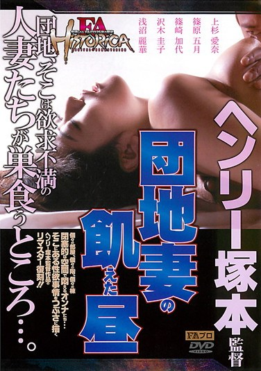 [AOFR-036] FA HISTORICA: Multi-Unit Apartment Wives' Thirst