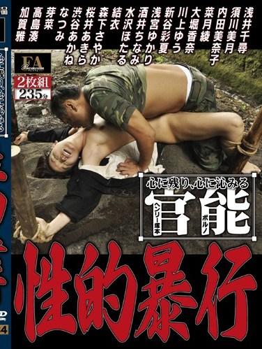 [FABS-034] Henry Tsukamoto's Full Metal Fuck: Assault Sex