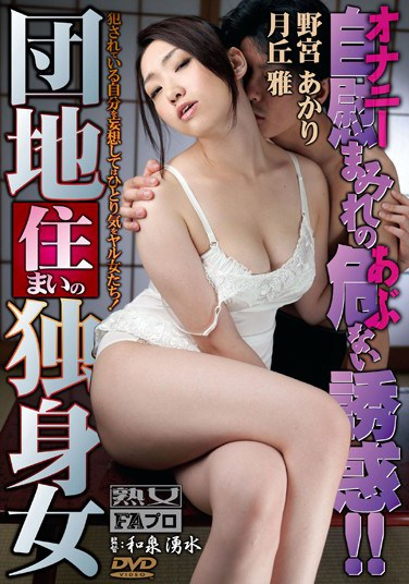 [FAJS-017] Dangerous Masturbation Temptation! Single Girls Living Alone