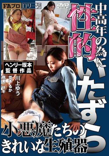 [FAX-437] Sexual Teasing For Middle Agers The Pretty Genitals Of Little Devils