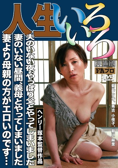 [FAX-452] Various Lives Drama. Perhaps I Should Fuck My Dad When I Husband Is Not Home – I Fucked My Stepmom While My Wife Was Away – My Mom Is More Exciting Than My Wife…