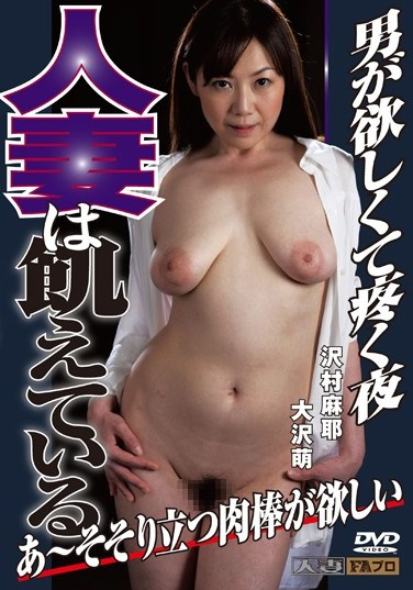 [FAX-504] The Married Women Are Hungry -Aching for The Lust for Standing Dicks And Men In The Night-