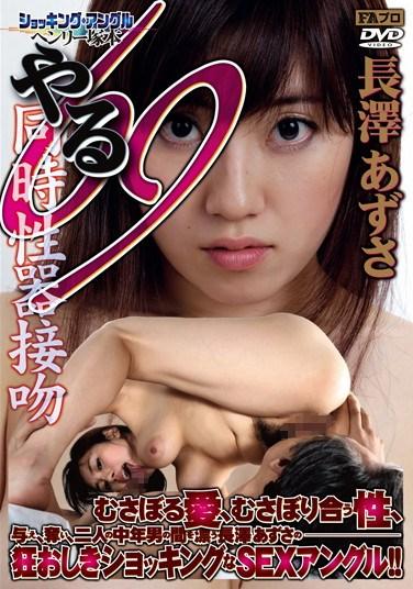 [HTMS-015] 69 Do It! Azusa Nagasawa