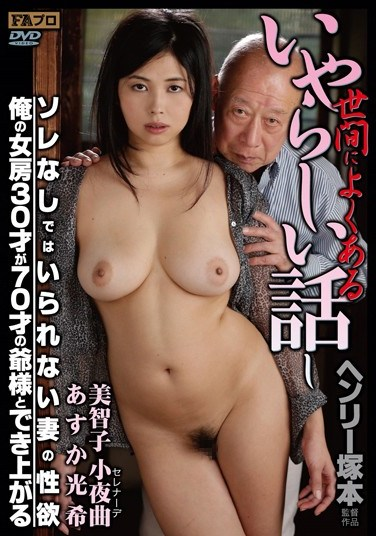 [HTMS-041] 30 Year Old Mature Wife Fucks 70 Year Old Man