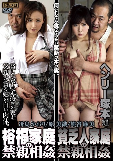 [HTMS-048] Forbidden Incest In A Wealthy Family – Forbidden Incest In A Poor Family