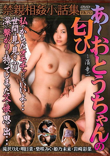 [RHTS-010] Incest Story Collection: Ah Daddy's Smell