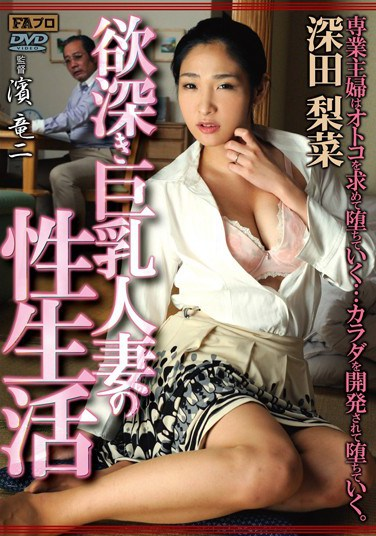 [RHTS-013] The Sex Life Of A Greedy Married Woman With Big Tits Rina Fukada
