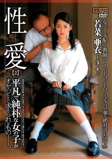 [RHTS-015] Lust (2) Older Men Want Normal and Naive Girls Ai Wakana