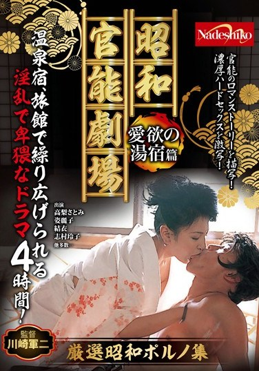 [NASS-484] Showa Carnal Theater: Bath House of Lust Edition