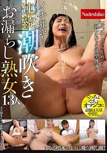[NASS-752] Cum Crazy! Consecutive Multiple Squirting Mature Woman Orgasms 13 Ladies