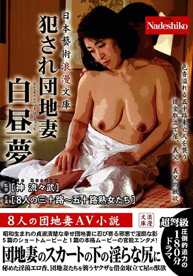[NASS-780] Japanese Crafts Romance Library Apartment Wife Raped Daydream