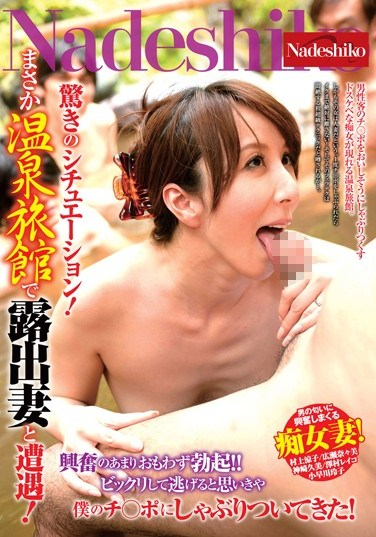 NASS-503 Surprise Of The Situation!No Way Encounter With The Exposed His Wife In The Hot Spring Inn!Much Omowazu Erection Of Excitement! !I Thought Surprised To Flee Ya Has Been Shaburitsui To My Ji ○ Port!
