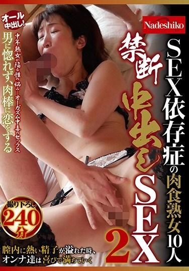 NASS-719 SEX Dependence Meat Diet MILF 10 People Withdrawal Cum Inside SEX 2