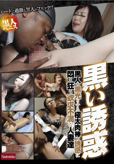 [NATR-143] Black Temptation Frustrated Married Women Driven Mad By The Temptation Of Shiny Black Dick