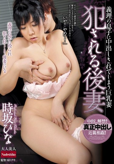 [NATR-184] Second Wife Ravaged Big Tits Housewife Gets Creampied By Her Stepson Hina Tokisaka