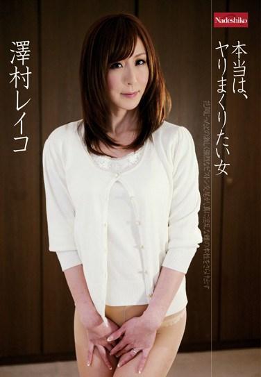 [NATR-222] I Really Want to Fuck Around Reiko Sawamura