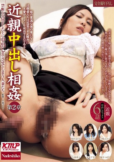 [NATR-298] Incest with Creampies Chapter 2: Married Women Have Forbidden Sex with Forced Creampies