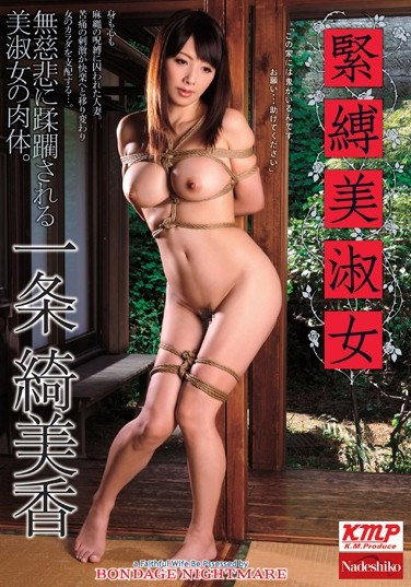 [NATR-324] S&M Demoiselle Kimika Ichijo