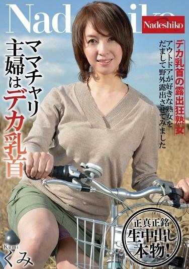 [NATR-461] The Bike MILF With Huge Nipples