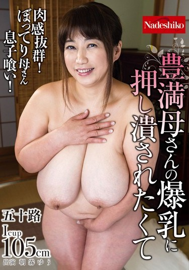 [NATR-529] I Want To Get Shoved By A Busty MILF's Giant Tits! Yuu Asagiri