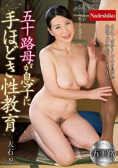 [NATR-574] A Fifty-Something Mother Gives Her Son A Hands-On Sex Education Shinobu Oishi