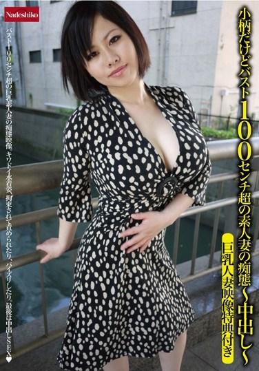 NATR-051 Bonus Video With Cum Busty Housewives ~ ~ Silliness Of His Wife Of More Than 100 Cm Amateur Petite Bust But