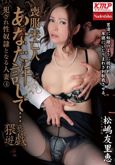 NATR-310 Married 4 Matsushima Yurie To Become The Slave Of Fucked … Forgive Mourning Widow You