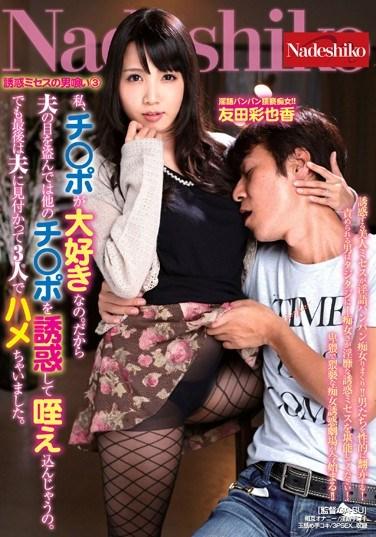 NATR-428 3 Tomoda Ayaka Eating Man Of Temptation Mrs.
