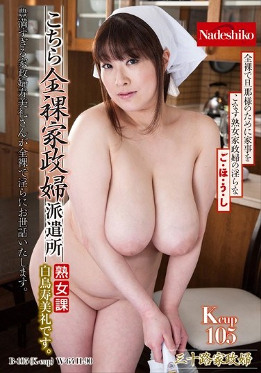 NATR-483 Here Is A Naked Housekeeper Dispatch Office Mature Division Sumire Swan.