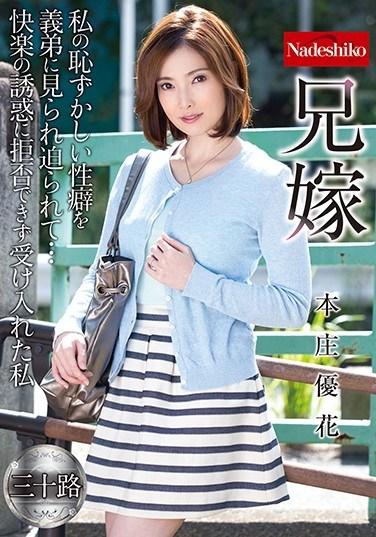 NATR-561 Elder Brother's Wife Yuka Honjo