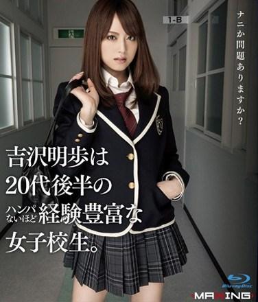 [MXBD-142] Akiho Yoshizawa Is A 20 Something Schoolgirl Who's Been Around The Block.