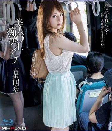 [MXBD-151] Beautiful Office Lady Gets Molested and Raped Akiho Yoshizawa